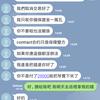 台湾人が露骨に表した外国人に対する不信感