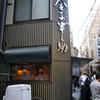 東京の街に出て〜きま〜した〜