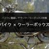 【バイク向けクーラーボックス特集】バイクに積載しやすいクーラーボックスはどれ?