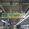 1/10 18きっぷ最終日に北陸へ&江若鉄道近江今津駅