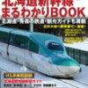 北海道新幹線で行く? 新幹線お得になるかも。。。