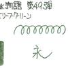 #0955 Kobe INK物語 北野オリーブグリーン