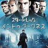 スター・トレック イントゥ・ダークネス(2013)