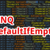 【C#,LINQ】DefaultIfEmpty~配列やリストが空のときはデフォルトの値を取得したいとき~