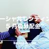 """ソーシャルレンディング 5月の分配金。""""投資メモ"""""""