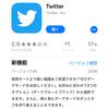 TwitterのiOSアプリでダークモードが使用可能に