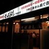 【激安】東京タワー近くの穴場の蕎麦屋「そばよし」