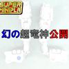スーパーミニプラ 幻の超竜神(完全変形合体Ver.)公開