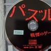 『 パズル 戦慄のゲーム 』 -韓国製ピエロ映画の失敗作-