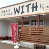 おすすめのPOPがステキ!「製麺工房ジェラート工房WITHドリーム」で夏に食べた「冷やしとまとラーメン」( ^∀^)