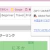 Adobe Flash Playerのプラグインって危険なの?