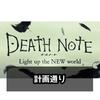 【計画通り】デスノートLight up the NEW worldのネタバレと感想!【2016】