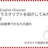 高橋ダン English Channel トヨタ 電気自動車でかなりの遅れ(12月3日)