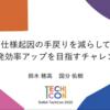 DeNA TechCon 2020で「仕様起因の手戻りを減らして開発効率アップを目指すチャレンジ」という発表をしました(録画・スライドあり)