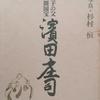 益子の父 人間国宝 濱田庄司