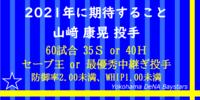 【横浜DeNA】山﨑 康晃 投手への期待・成績【2021年】