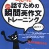Kindleスマホアプリと瞬間英作文トレーニングで格安英語学習!