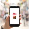 パルム商店街のアプリ パルムクラブにてお店の位置を確認