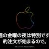 Apple、iPhone13の予約開始を前に公式サイトをクローズ 本日17時から注文受付