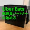 【3分で登録完了!?】Uber Eats配達パートナーになる方法【登録方法・必要な持ち物】