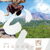 林真理子著、2018年度NHK大河ドラマ「西郷どん」の原作本を読みました。
