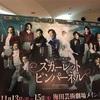 スカーレットピンパーネル、梅田藝術劇場