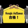 はてなブログ無料版でGoogle AdSenseに合格しました!