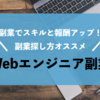 【オススメ順】Webエンジニアが実際に活用した副業先を探す方法まとめ