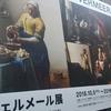 【フェルメール展】上野の森東京美術館