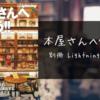 別冊 Lightning 「本屋さんへ行こう!!」: 本屋さんの進化がスゴイ!?