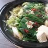 博多の絶品もつ鍋を1人前1000円で味わえる!