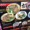 京都ラーメン だるま屋 達磨に見つめられながら、美味しいラーメンを&久しぶりのこてつ君登場! 河原町三条