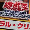 【遊戯王フラゲ】次回vジャンプの付録カードはアストラル・クリボーで確定!