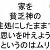 【 斎藤一人 さんの お金に愛される315の教えシリーズ 81 】