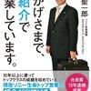 おかげさまで、ご紹介で営業しています。 鎌田 聖一郎 (著)すばる舎