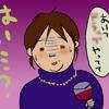 子持ちイケオジCさん⑨お酒の勢い