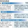 滋賀・日野町事件 元受刑者の死後再審決定 大津地裁 - 毎日新聞(2018年7月11日)