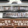 おじさんデート 愛知県・一宮市 「BASE COFFEE」で3種類のコーヒーを飲み比べ