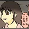 兄と妹と眠れない夜の戦い【web漫画】