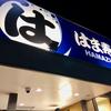 はま寿司 広島楽々園店(佐伯区)