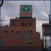 【雑記】新しい行きつけのスーパー
