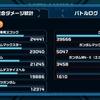 【ガンダムウォーズ】対決モビルアーマー攻略