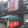 まる八ラーメン / 札幌市中央区南5条西4丁目