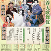 初めて歌舞伎を鑑賞して。