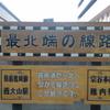 キタカラ(JR稚内駅、稚内道の駅、映画館など複合施設)