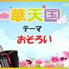 明日(12/15)の華天テーマは→【おそろい】