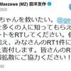 多額の寄付を続ける前澤友作氏を知らないデビィ夫人はお門違い。