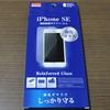 iPhone SEのガラスフィルムをダイソーで買ってみました。