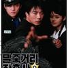 マルチュク青春通り(2004年、韓国)