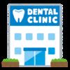 良い歯科医院を見分ける4つのポイント!